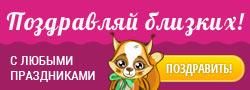 ������������ � ���� ��������, ������ ��������������� ����� �� www.pozdravunchik.ru