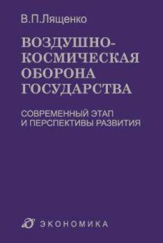 Владимир Лященко. Воздушно-космическая оборона государства. Современный этап и перспективы развития.