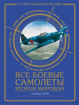 Все боевые самолеты Второй Мировой