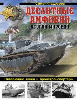"""Десантные амфибии Второй Мировой. """"Аллигаторы"""" США – плавающие танки и бронетранспортеры."""