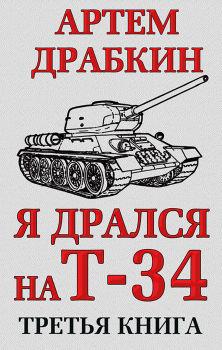 Я дрался на Т-34. Третья книга.