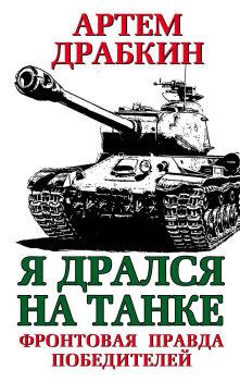 Я дрался на танке. Фронтовая правда Победителей