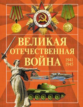 Великая Отечественная война. Военная энциклопедия