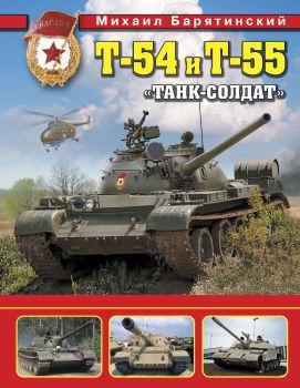 Т-54 и Т-55. «Танк-солдат»
