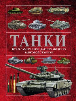 Танки. Военная энциклопедия