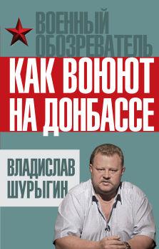 Как воюют на Донбассе