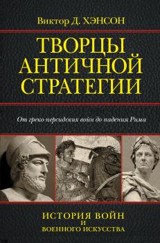 Творцы античной стратегии. От греко-персидских войн до падения Рима