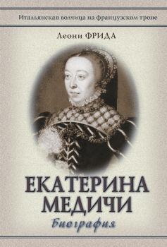 Екатерина Медичи. Биография