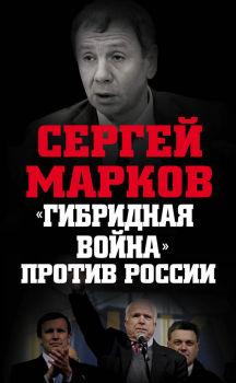 """""""Гибридная война"""" против России"""