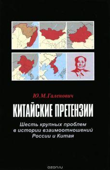 Китайские претензии. Шесть крупных проблем в истории взаимоотношений России и Китая