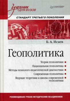 Геополитика. Учебник для вузов