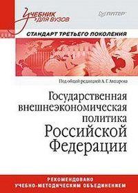 Государственная внешнеэкономическая политика Российской Федерации