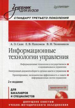 Информационные технологии управления. Учебник для вузов