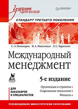 Международный менеджмент. Учебник для вузов
