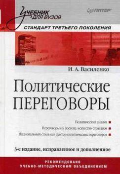 Политические переговоры. Учебник для вузов