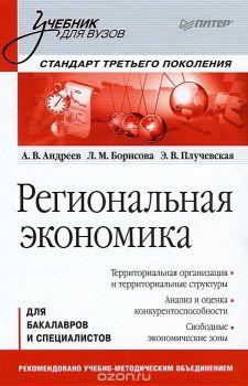 Региональная экономика. Учебник для ВУЗов.