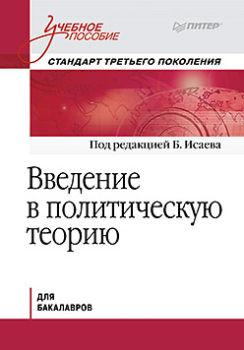 Введение в политическую теорию. Учебное пособие.