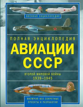 Полная энциклопедия авиации СССР Второй мировой 1939-1945