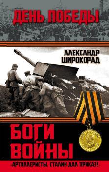 Боги войны. Артиллеристы, Сталин дал приказ!