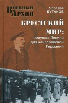 Брестский мир. Ловушка Ленина для кайзеровской Германии