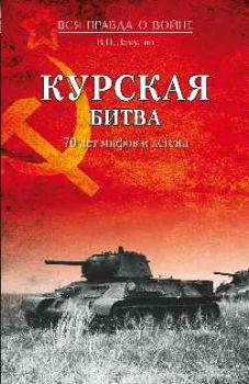 Курская битва. 70 лет мифов и легенд