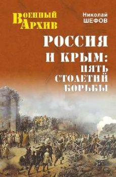 Россия и Крым. Пять столетий войны