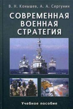 Современная военная стратегия. Учебное пособие для студентов вузов
