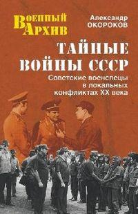Тайные войны СССР