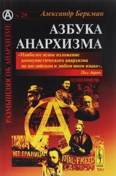 Азбука анархизма