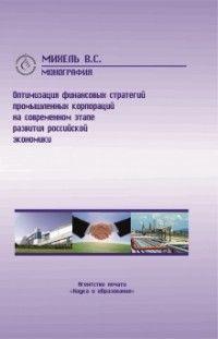 Оптимизация финансовых стратегий промышленных корпораций на современном этапе развития рос.экономики