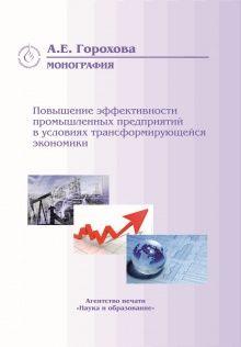Повышение эффективности промышленных предприятий в условиях трансформирующейся экономики