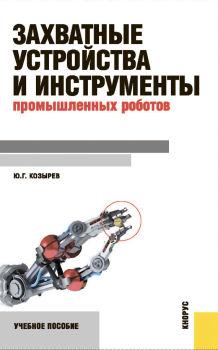 Захватные устройства и инструменты промышленных роботов