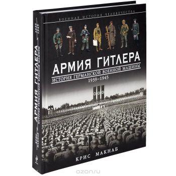 Армия Гитлера. История германской военной машины 1939 - 1945 гг.