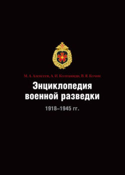 Энциклопедия военной разведки. 1918-1945 гг.