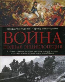 Война. Полная энциклопедия. Все битвы, сражения и военные кампании мировой истории