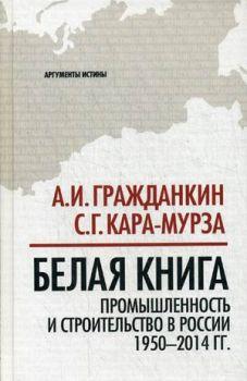 Белая книга. Промышленность и строительство в России 1950-2014 гг