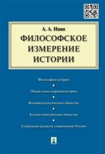 Философское измерение истории