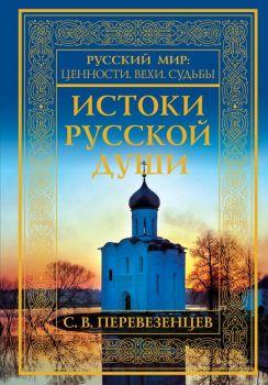 Истоки русской души