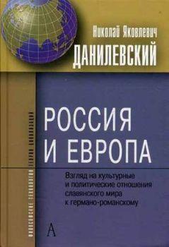 Россия и Европа. Взгляды на культурные и полит. отношения славянского мира к германо-романскому
