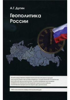 Геополитика России: Учебное пособие для вузов