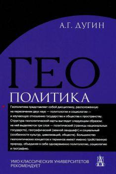 Геополитика: Учебное пособие для вузов