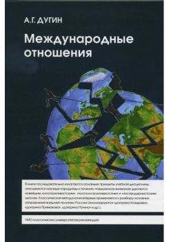 Международные отношения. Парадигмы, теории, социология. Учебное пособие для вузов