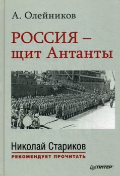 Россия - щит Антанты