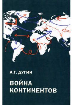 Война континентов. Современный мир в геополитической системе координат
