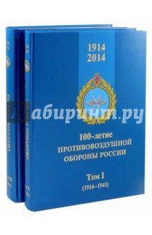 100-летие противовоздушной обороны России. 1914-2014. В 2-х томах