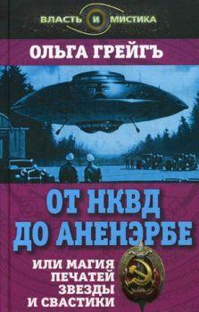 От НКВД до Аненэрбе или Магия печатей Звезды и Свастики