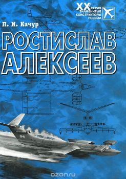 Ростислав Алексеев. Конструктор крылатых кораблей