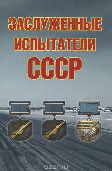 Заслуженные испытатели СССР