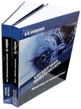 Справочник конструктора. В 2-х томах