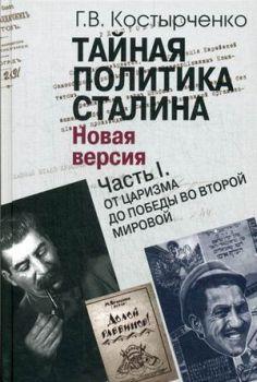 Тайная политика Сталина. В 2-х частях. Часть 1. От царизма до победы во Второй мировой